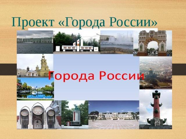 города россии проект уже было сказано