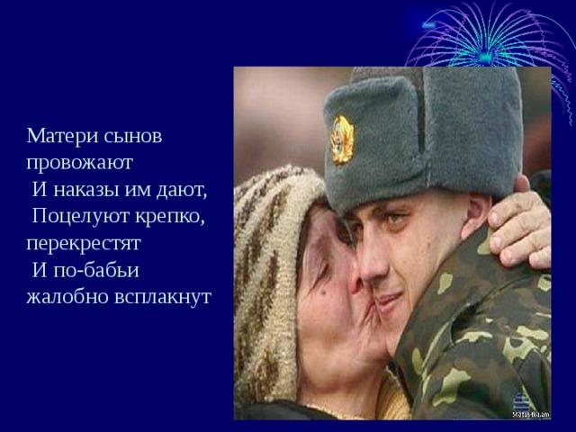 картинки что солдата ждет мать пародии грандиозная