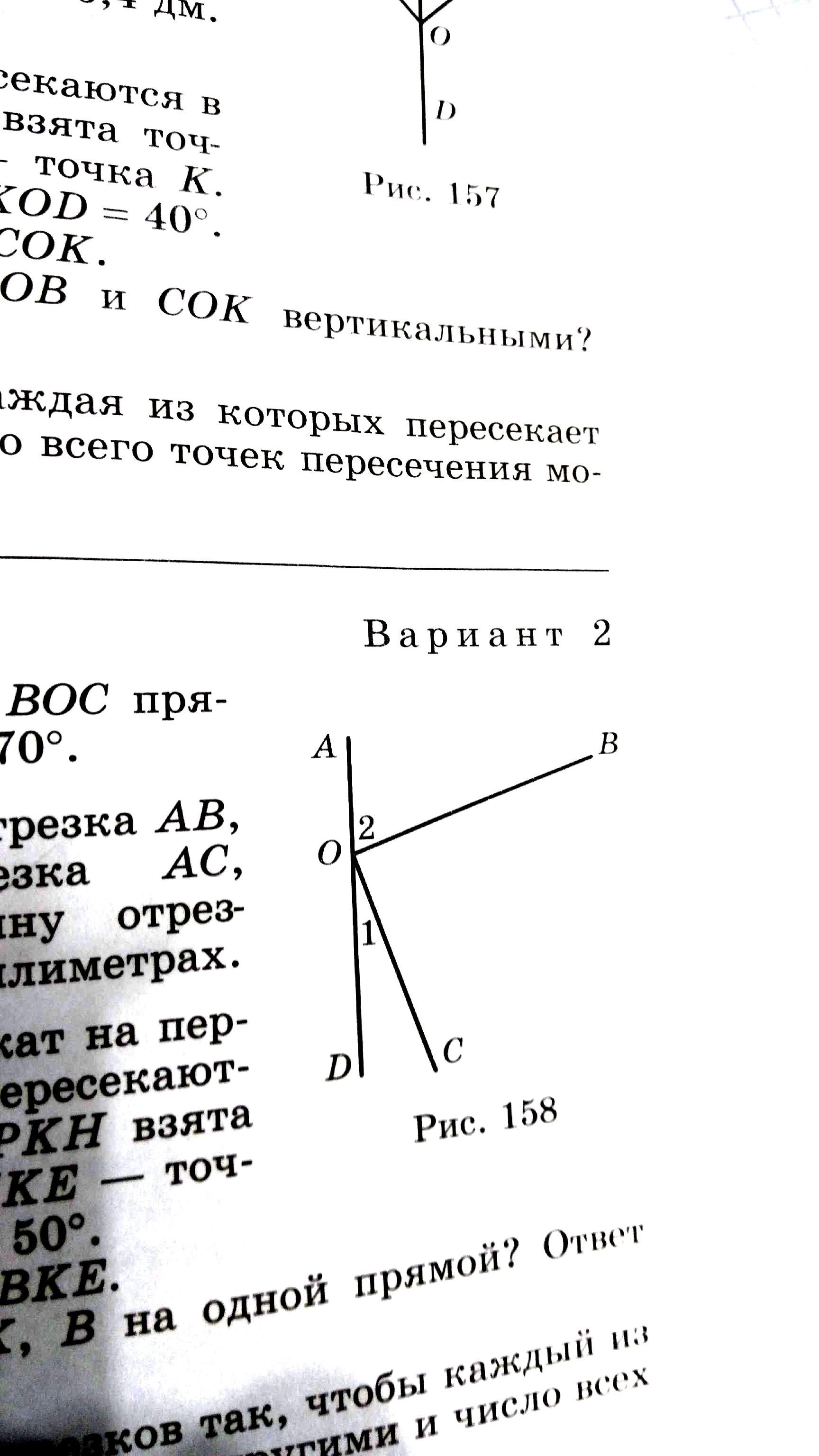 Урок 12 контрольная работа 1 геометрия ответы 8800