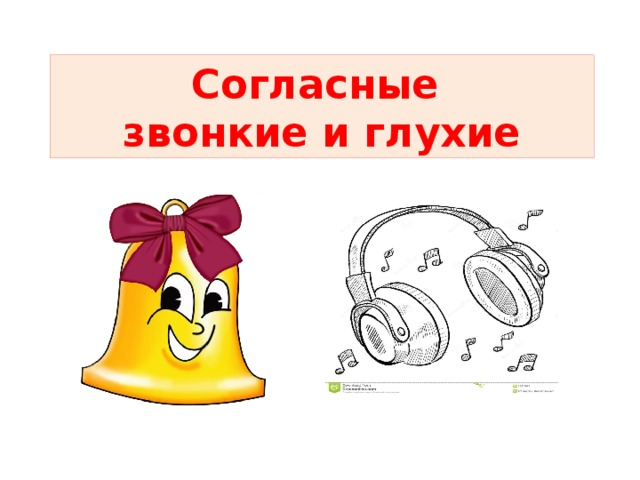 Глухой звук в картинках