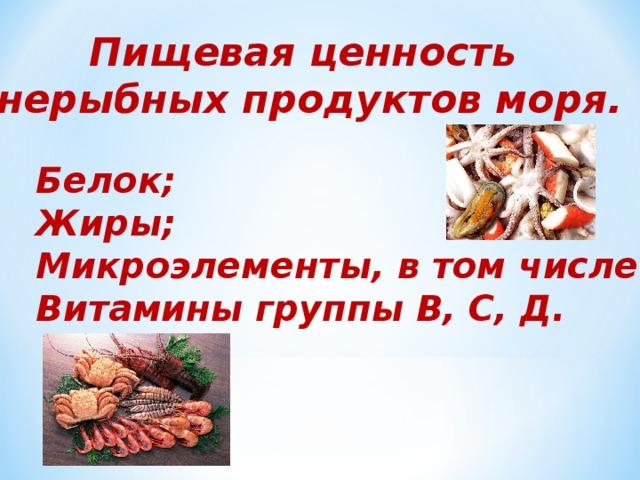 Доклад на тему нерыбные продукты моря 986