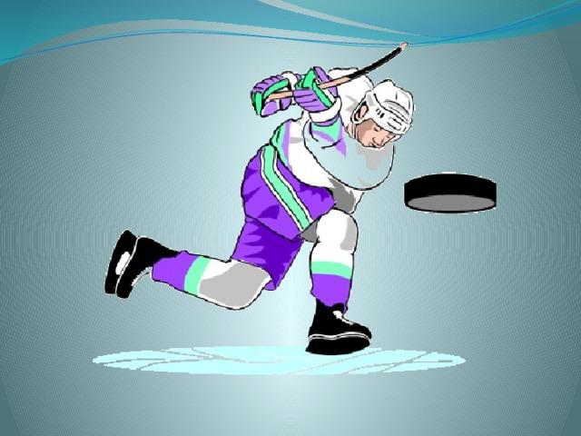 оленеводам движущиеся картинки хоккей можно