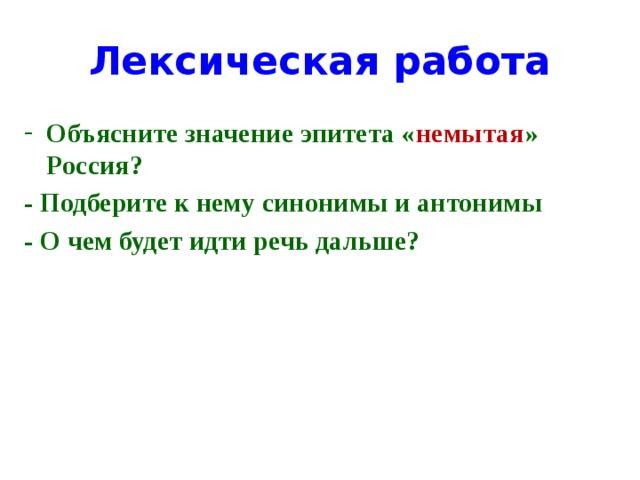 Лексическая работа Объясните значение эпитета « немытая » Россия? - Подберите к нему синонимы и антонимы - О чем будет идти речь дальше?