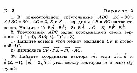 Решение контрольная работа по теме векторы 5010