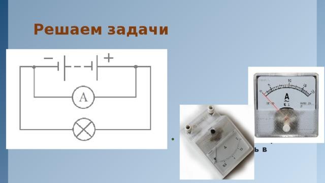 Решаем задачи Какой из амперметров можно включить в данную цепь
