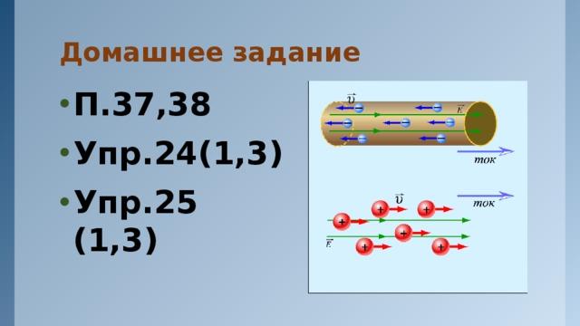 Домашнее задание П.37,38 Упр.24(1,3) Упр.25 (1,3)