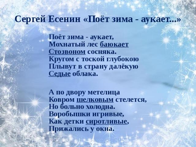 Стихотворение есенина поет зима аукает