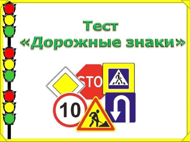 Тест по знакам дорожного движения в картинках