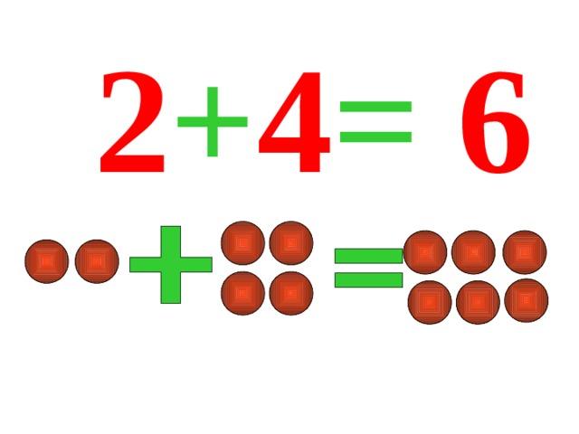 сложение цифр в картинках ним