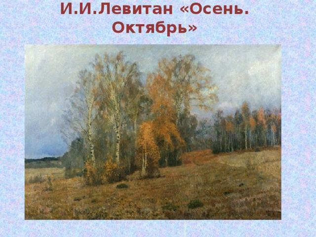 И.Левитана «Золотая осень» - Начальные классы - 3 класс