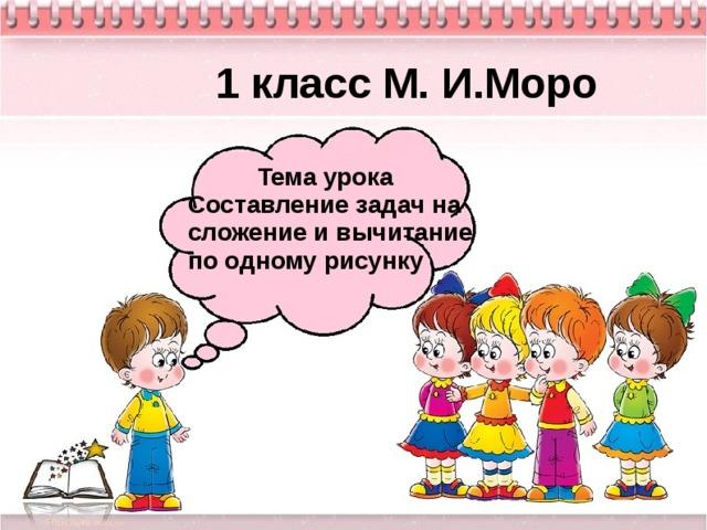 1 класс конспект решение задач школа россии математические задачи решу егэ