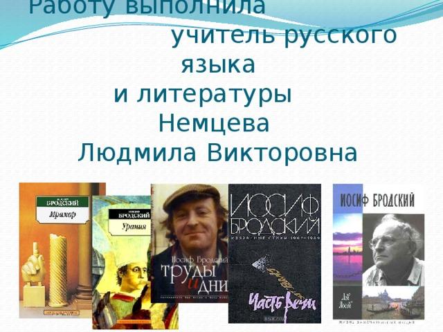 Работу выполнила учитель русского языка  и литературы  Немцева  Людмила Викторовна