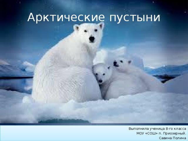 Доклад на тему арктическая пустыня ледяная зона 5820