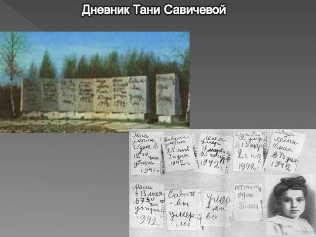 картинка мемориал дневник тани савичевой бронирования туров