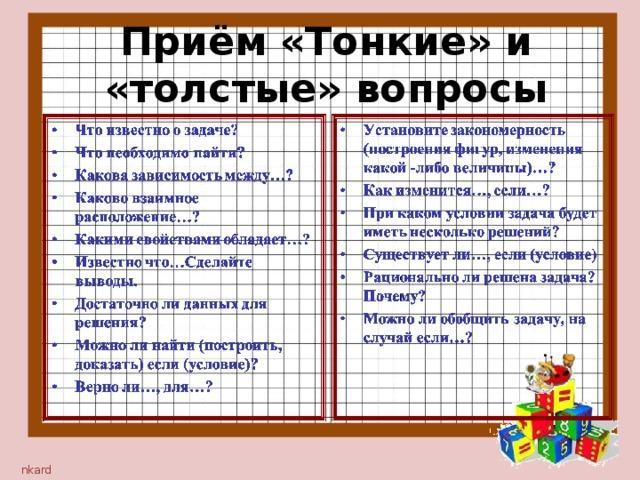 Решение задач по математике в начальной школе плоский прямой изгиб решение задач