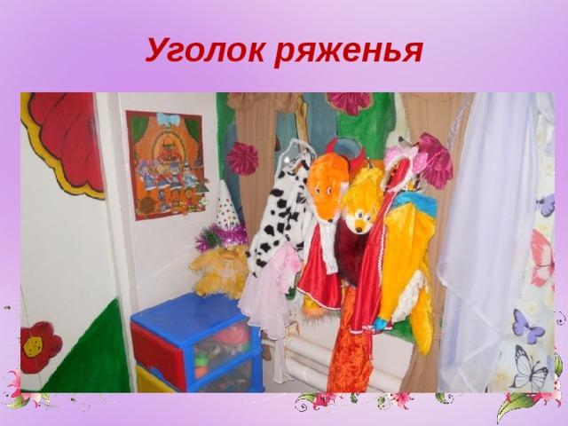 Картинка ряжения для детей