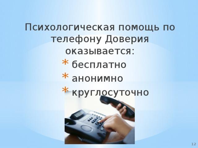Психологическая помощь по телефону Доверия оказывается:  бесплатно  анонимно  круглосуточно