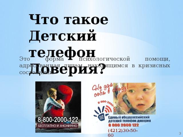 Что такое Детский телефон Доверия? Это форма психологической помощи, адресованная лицам, находящимся в кризисных состояниях. (4212)30-50-60