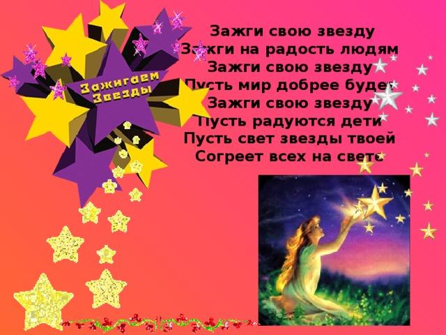 Поздравления с днем рождения про звезду на небе