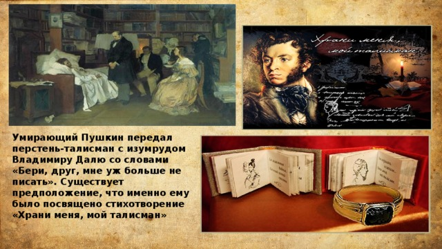 нашем талисман стихи пушкина такая