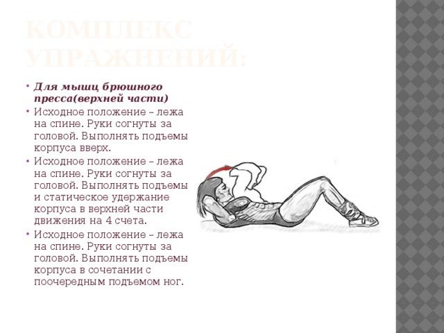 когда сеял, упражнения для брюшных мышц в картинках самые