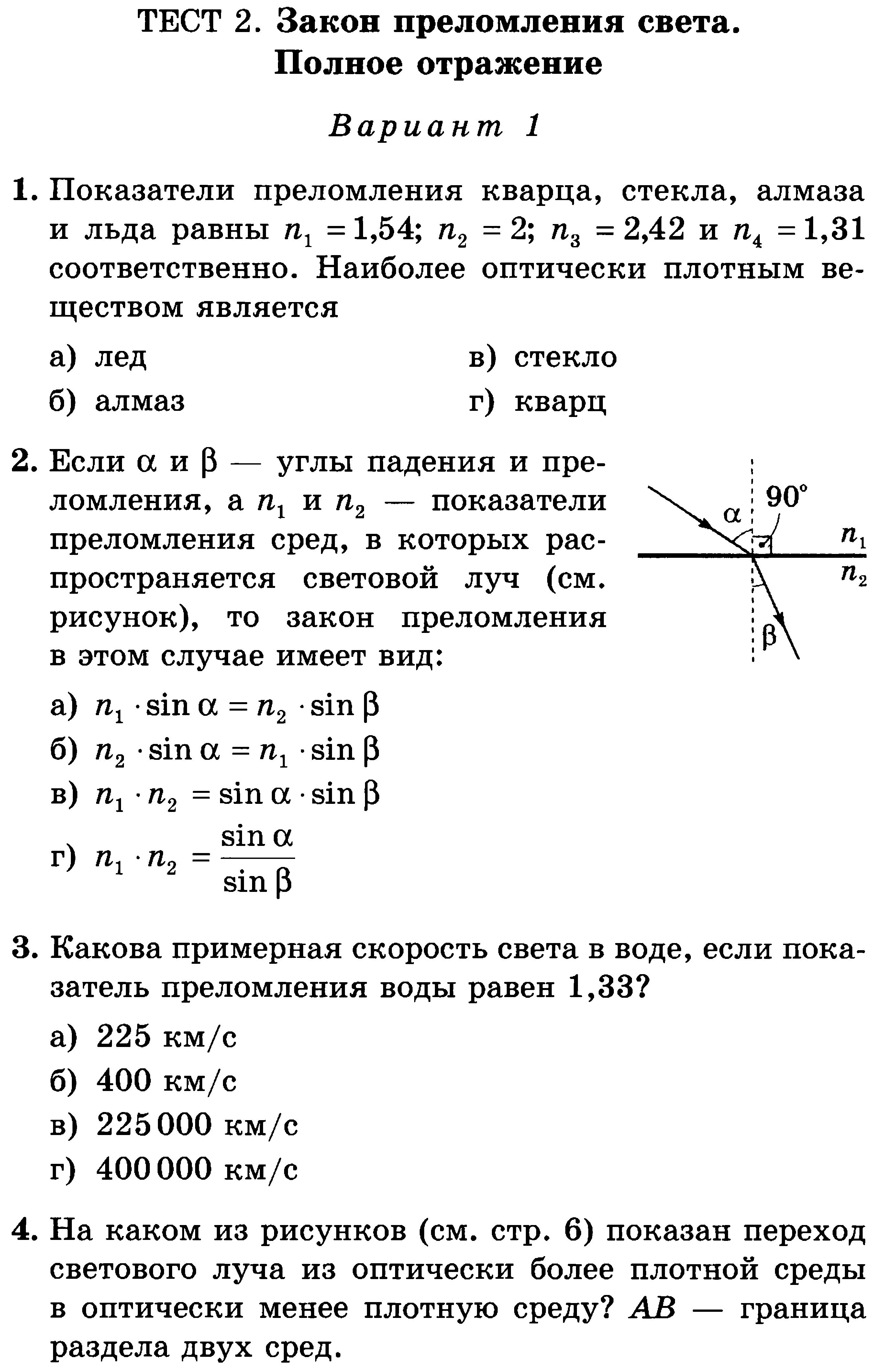 Задачи на закон отражения света с решением признаки равенства треугольников задачи с решением