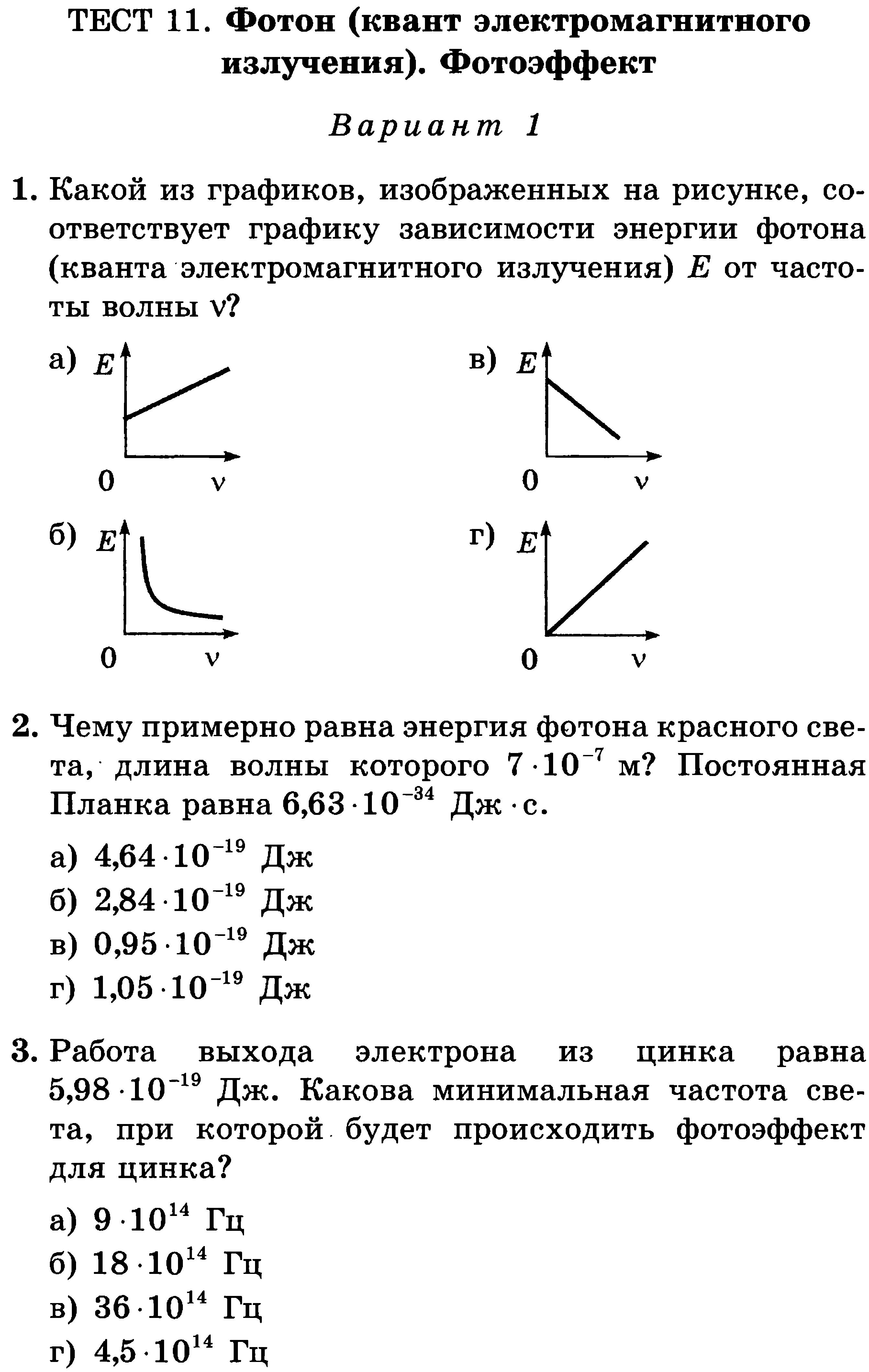 Решение задач фотоны 11 класс кирик решение задач по физике