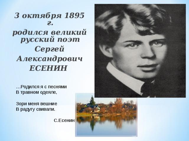 Открытка с днем рождения сергея есенина, годовщиной свадьбы лет
