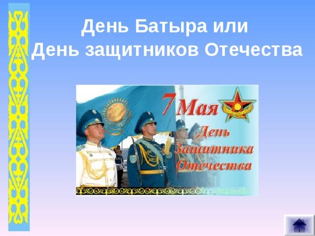Поздравление с именем владислав это удивительно