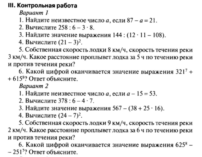 Действия с натуральными числами контрольная работа 9373