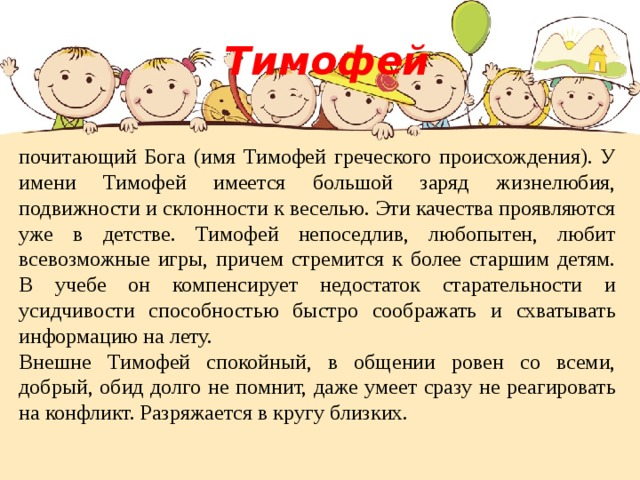 Имя тимофей картинка, картинки