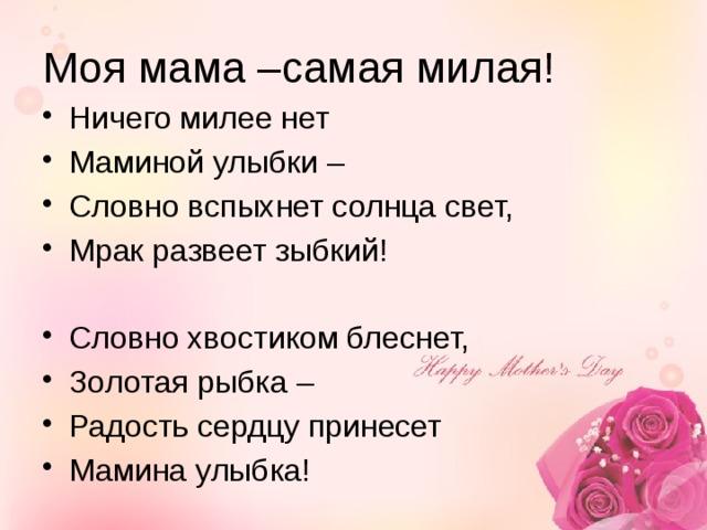 стихи поздравления мамина улыбка выяснилось, непонятно для