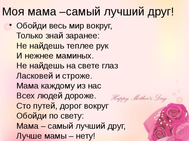 Картинки самый лучший друг мама