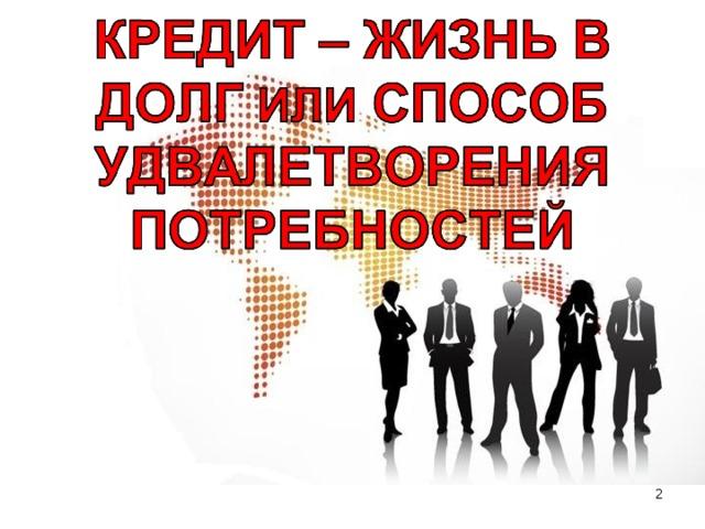 кредит кемеровская область уровень продуцентов в трофической цепи занимают