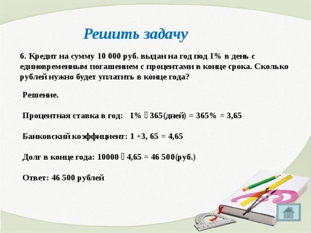 1 кредит сколько рублей кредит на индивидуальное строительство условия