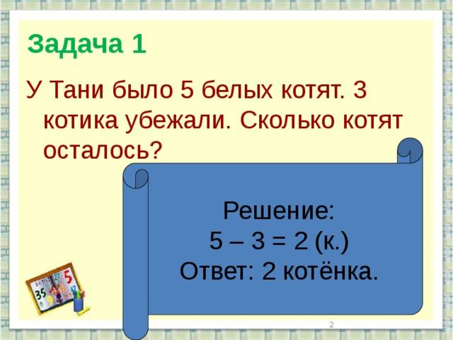 Задача с решением для 1 класса решение задач по предмету экономико математические методы
