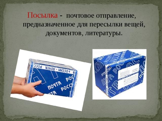 Что пишут на открытках почтовых отправлений