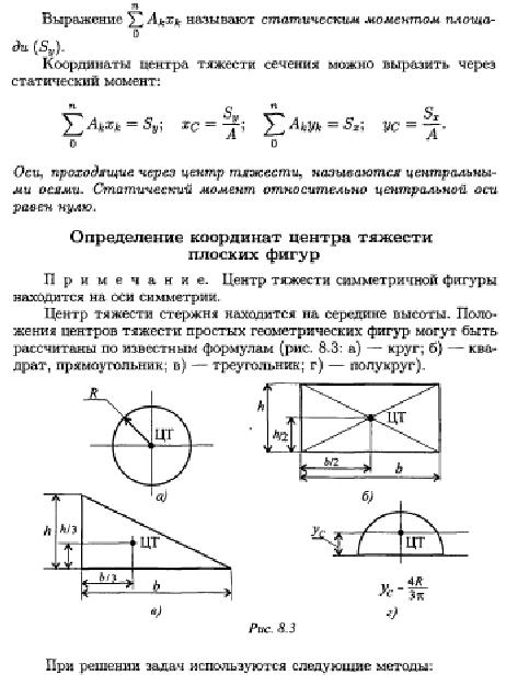 Сопромат решения задач центр тяжести основные принципы решения задач