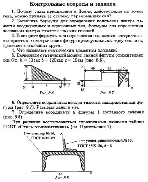 Определение положения центра тяжести тела решение задач решение задачи по математике пятый класс