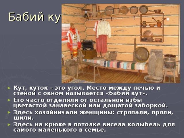 Анимации, картинки бабий кут в русской избе