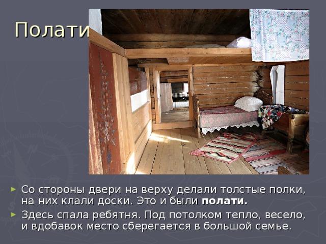 полати в русской избе фото