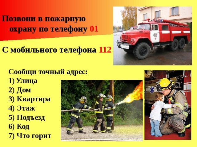 Вызов пожарной охраны картинки
