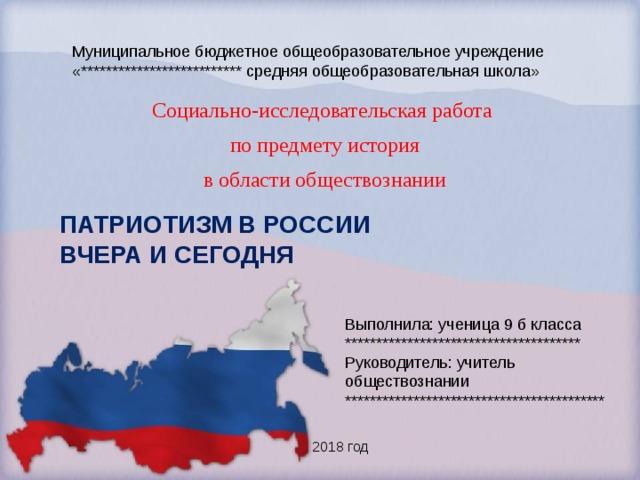 Патриотизм в россии вчера и сегодня культурологическое исследование проект