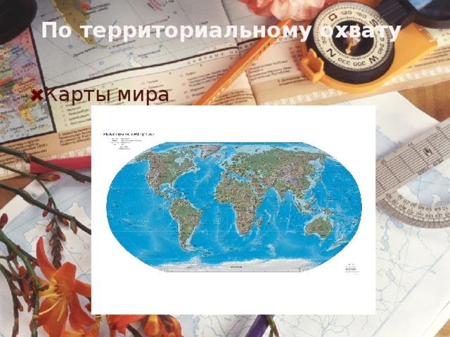 По территориальному охвату   Карты мира