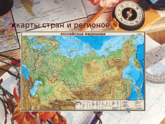 карты стран и регионов