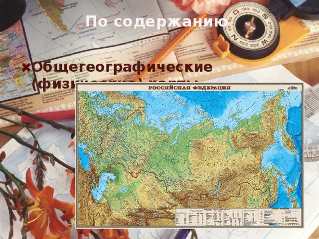 По содержанию   Общегеографические (физические) карты