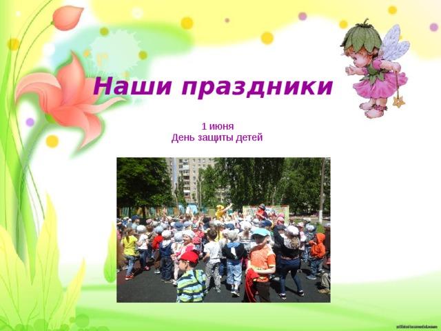 Наши праздники 1 июня День защиты детей