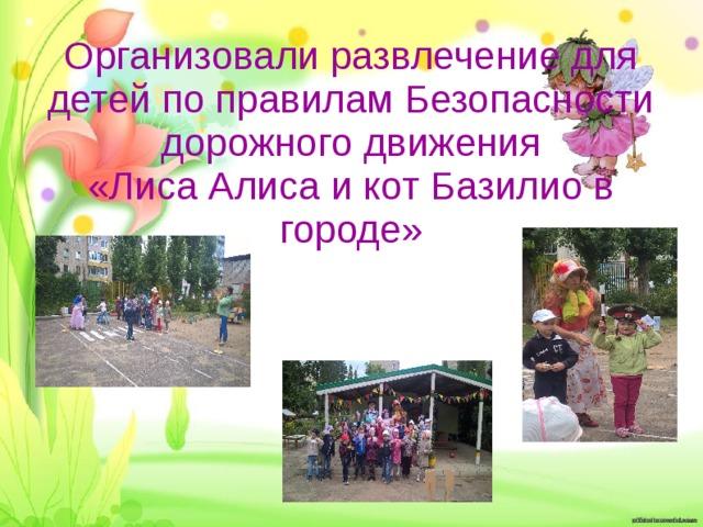Организовали развлечение для детей по правилам Безопасности дорожного движения  «Лиса Алиса и кот Базилио в городе»