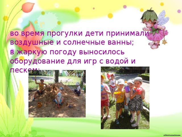 во время прогулки дети принимали воздушные и солнечные ванны; в жаркую погоду выносилось оборудование для игр с водой и песком;