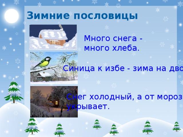 Картинки поговорки о зиме, картинки